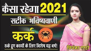 Kark Rashifal 2021 ll कर्क राशिफल ll संपूर्ण वार्षिक राशिफल 2021 - Download this Video in MP3, M4A, WEBM, MP4, 3GP