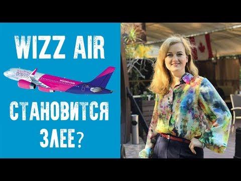 НОВОСТЬ! Wizz Air меняет правила провоза багажа