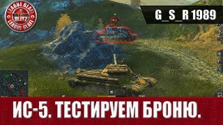 WoT Blitz - ИС-5 . Лучше поздно,чем никогда - World of Tanks Blitz (WoTB)