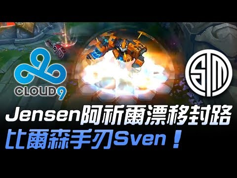 C9 vs TSM Jensen阿祈爾漂移封路 比爾森手刃Svenskeren!