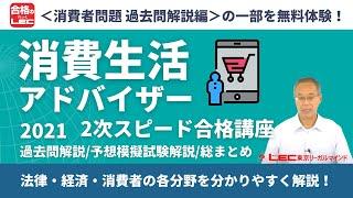 消費生活アドバイザー【消費者問題 過去問解説編(2次)】の講義を無料体験