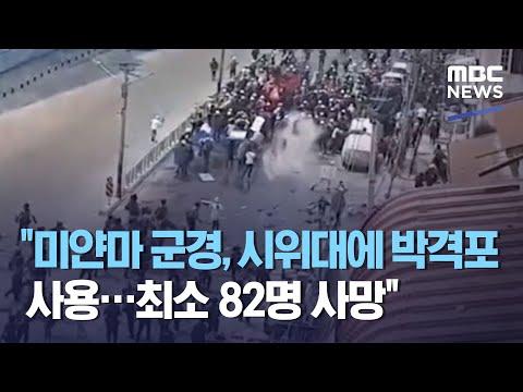 """""""미얀마 군경, 시위대에 박격포 사용…최소 82명 사망"""""""