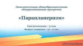 Собетов Андрей Иванович. Видео визитка для конкурса образовательных программ