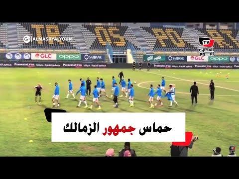 جماهير الزمالك تشعل حماس لاعبيها قبل بدء مباراته أمام سموحة