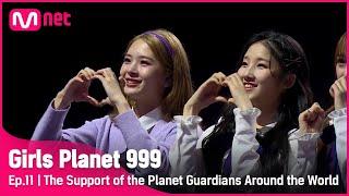 [11회] ※감동주의보※ '내 맘을 받아줘' 전세계 플래닛 가디언들의 응원의 메시지#GirlsPlanet999   Mnet 211015 방송