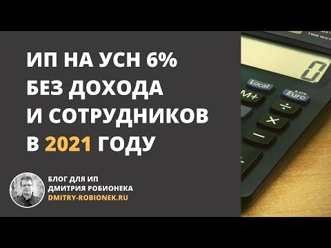 ИП на УСН 6% без дохода и сотрудников: взносы и налог по УСН в 2021 году