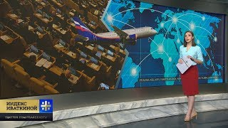 Депутаты Госдумы съездят в Австралию за 5,5 млн рублей