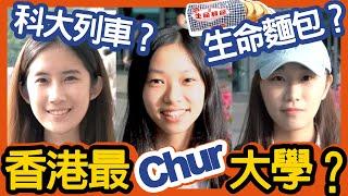 香港最Chur大學?生命麵包? 科大篇 科技大學 UST 【大學生衣著】Clothes Up 街訪#8