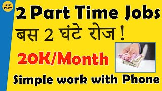 2 Part-Time Jobs   घर बैठे 20K/Month कमाओ   Best Simple job   Work From Home with phone