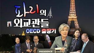 파리의 외교관들 - OECD 출장기