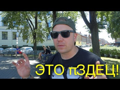 Эмигрант правдиво о Латвии