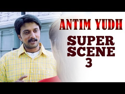 Antim Yudh - Super Scene 3| Hindi Dubbed | Sudeep | Sonia Agarwal
