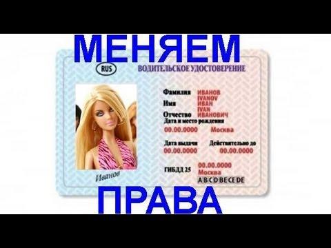 Фото водительского удостоверения нового образца в украине ...