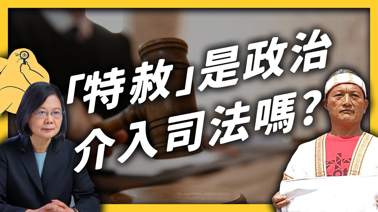 我國出現了有史以來的第七次特赦?為什麼要有「特赦制度」的存在?《生難字彙大辭海》EP 043|志祺七七