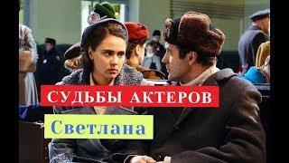 Светлана сериал СУДЬБЫ АКТЕРОВ