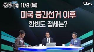11/8(목) '라돈 포비아' 대책은? & 美 중간선거 이후 한반도 정세는? [이정렬의 품격시대]