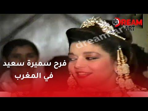 فيديو نادر من حفل زفاف سميرة سعيد وهاني مهنى في المغرب