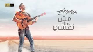 مازيكا Mohamed Maghraby - Msh Melk Nafsy | محمد مغربي - مش ملك نفسي تحميل MP3