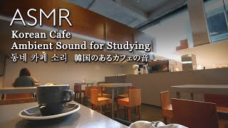 ambient sound cafe - TH-Clip