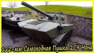 120-мм Самоходная Пушка 2С9 Нона Обзор и История. Советская Военная Техника