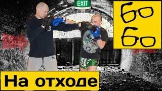Удары на отходе с Николаем Талалакиным — эффективные встречные контратаки и комбинации в боксе