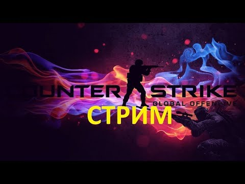 Январьский Стрим в Counter Strike GO! Поднимаем Настроение!