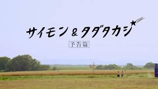 新星・阪本一樹×デビュー20周年俳優・須賀健太