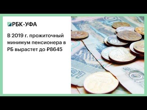 В 2019 г. прожиточный минимум пенсионера в РБ вырастет до ₽ 8645