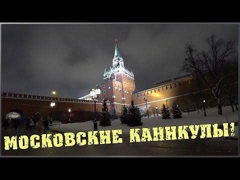 Московские каникулы / Ночная Москва / Кремль / Царь пушка / Встреча с Игорем / Семья в деревне