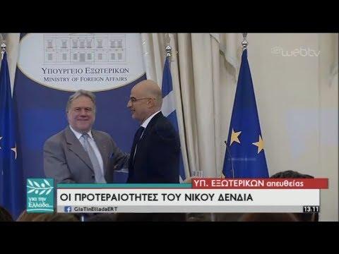 Τελετή παράδοσης-παραλαβής στο Υπουργείο Εξωτερικών | 09/07/2019 | ΕΡΤ