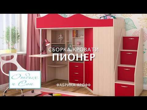 сборка кровати-чердака Пионер фабрика Ярофф