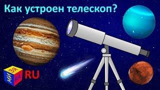 Почемучка: как устроен телескоп? Обучающий мультфильм для детей