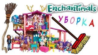 Энчантималс Уборка Все Куклы Enchantimals 1 серия / Pretty Katy Queen