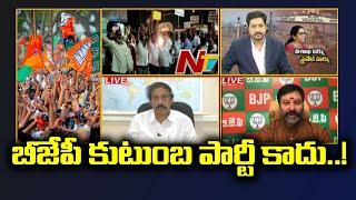 బీజేపీ కుటుంబ పార్టీ కాదు..! l BJP Leader Bhanu Prakash l