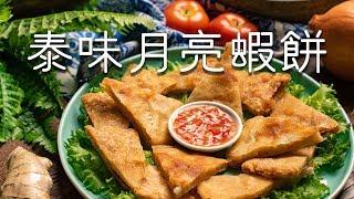 【創意年菜食譜】泰味月亮蝦餅
