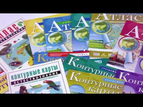 Контурные карты и атласы по географии. 5–11 классы