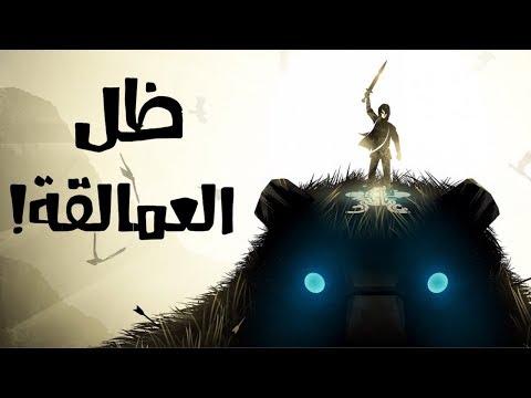 عودة لعبة من اقوى الحصريات   Shadow Of The Colossus