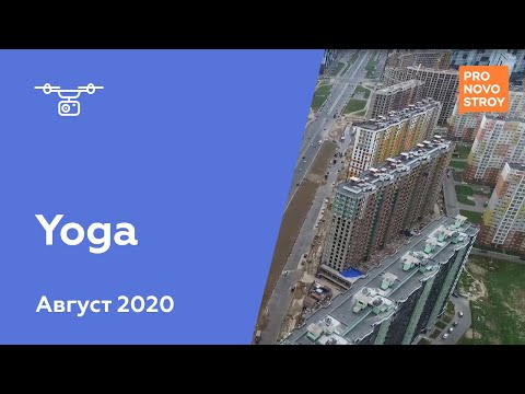"ЖК ""Yoga"" [Август 2020]"