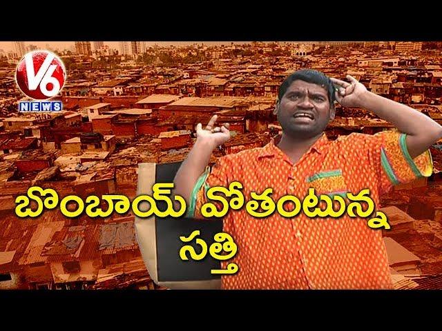 Bithiri Sathi To Visit Mumbai To Experience Slum Life | Teenmaar News