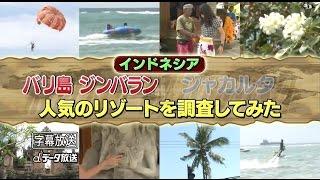 インドネシアバリ島〜1人気リゾートジンバランのヴィラ?!セカホンより