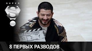 Владимир Зеленский, 8 первых разводов (съемки)