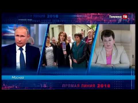 На прямой линии с Путиным жители Струнино подловили Орлову на \