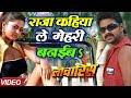 Raja Kahiya Le Mehri Banaeeb Full Video | Pawan Singh | Khushboo Jain | Laawaris | Love Song