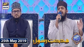 Shan e Iftar - Middath-e-Rasool - (Naat Khawan) - 25th May 2019