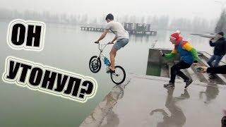 ПРЫГНУЛ В ВОДУ ЗИМОЙ на BMX! Утопили байк?!