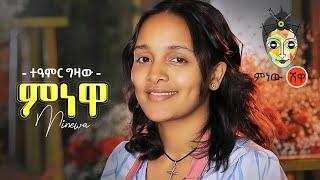 エチオピア音楽:Teamir Gizaw(ミネワ)