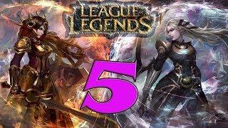 League of Legends #5 Так тащим или нет