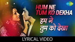 Hamne tumko dekha with lyrics | हमने तुमको देखा गाने के बोल |Khel Khel Mein| Rishi Kapoor/Nitu Singh