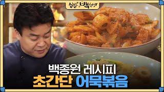 백종원의 초간단 ′어묵 볶음′ 만드는 비법 대공개! 집밥 백선생 30화
