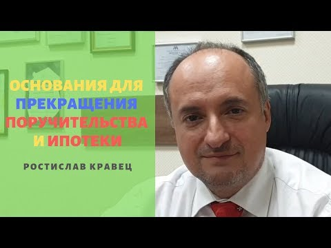 Основания для прекращения поручительства по кредиту или ипотеке в Украине   Адвокат Ростислав Кравец